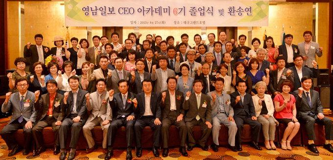영남일보 CEO아카데미 6기 졸업식