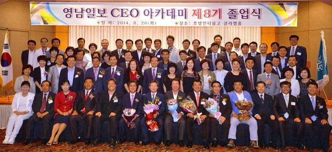 영남일보 CEO아카데미 8기 졸업식