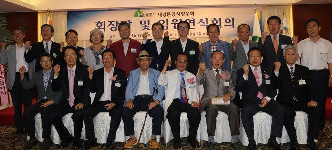 [재경대구·경북 人] 문경시향우회 감사로 채태홍 대표·김지옥 회장 선출