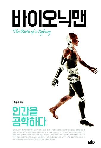 생체공학 기술로 본 인간의 미래