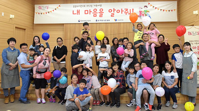 동구문화재단 안심도서관 '내 마음을 알아줘' 운영