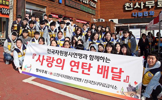 자원봉사연맹·천사무료급식소 '사랑의연탄배달' 실시