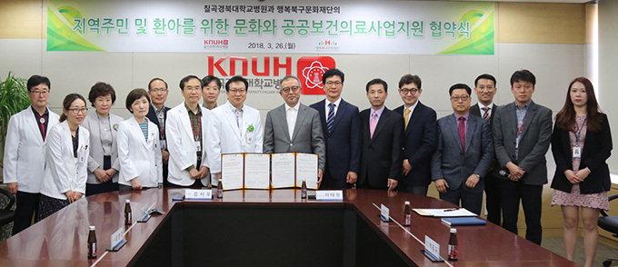 칠곡경북대병원·행복북구문화재단, 병원도서관활성화 협약