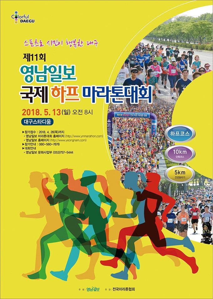 [알림] 제11회   국제하프마라톤대회
