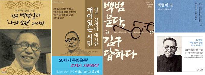 남북 평화 모드…재조명되는 백범 선생의 삶과 사상