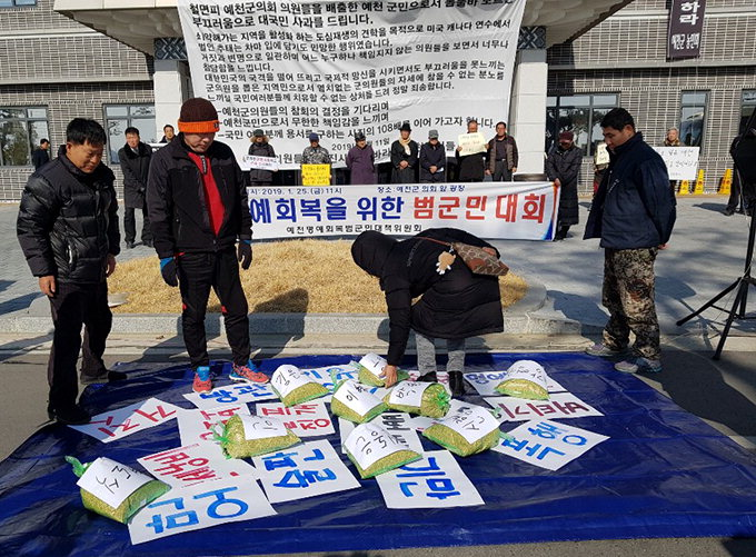 """""""예천군의원 전원 사퇴 안하면 불신임·주민소환"""""""