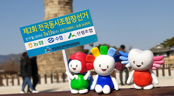 전국동시조합장선거 D-30 홍보