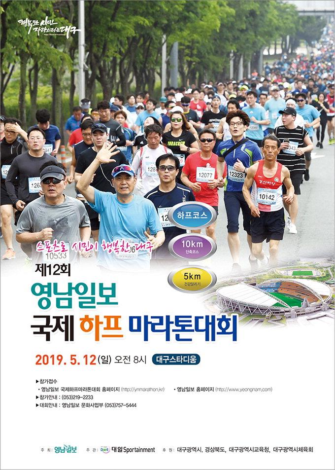 [알림] 제12회 국제하프마라톤대회