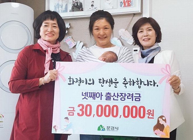 문경서 전국 최고 출산장려금 3천만원 주인공
