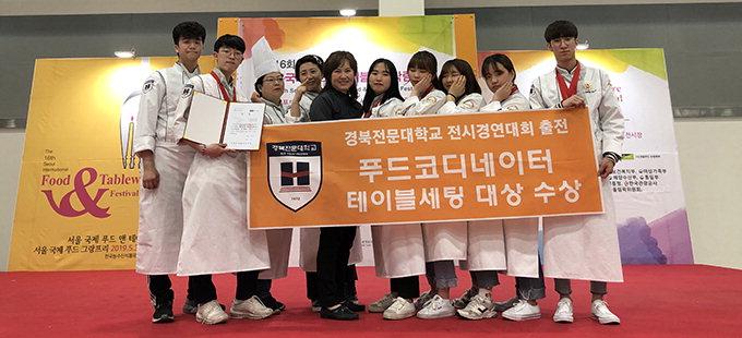 경북전문대, 서울 국제푸드 박람회 참가 17명 전원 수상