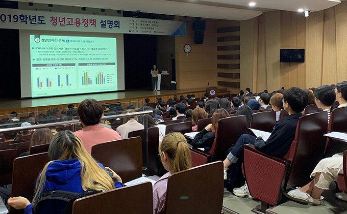 영남이공대 일자리센터, 청년고용정책 설명회 개최