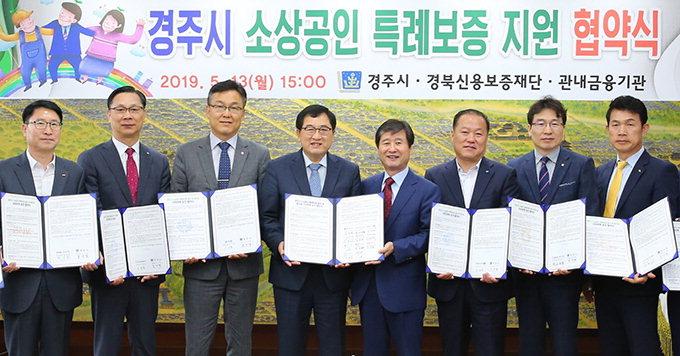 경북신용보증재단, 경주 소상공인에 대출 자금 50억원 초저금리 지원