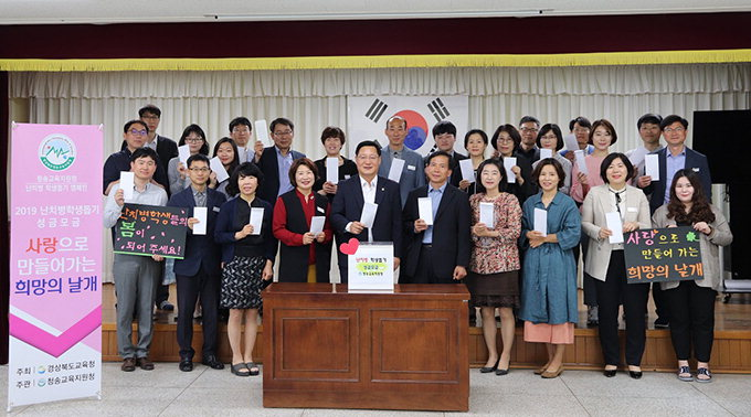 청송교육지원청 '2019 난치병 학생돕기 모금행사'