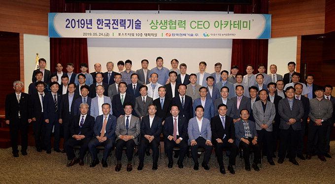 한국전력기술, 서울서 '상생협력 CEO아카데미' 열어