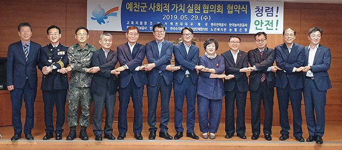 예천 주요 12개 기관·단체 뭉쳐 지역공헌 모색