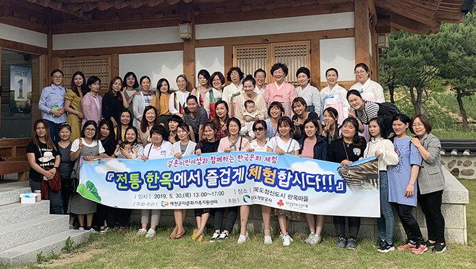 예천군다문화가족센터, 결혼이주여성 한국문화 체험