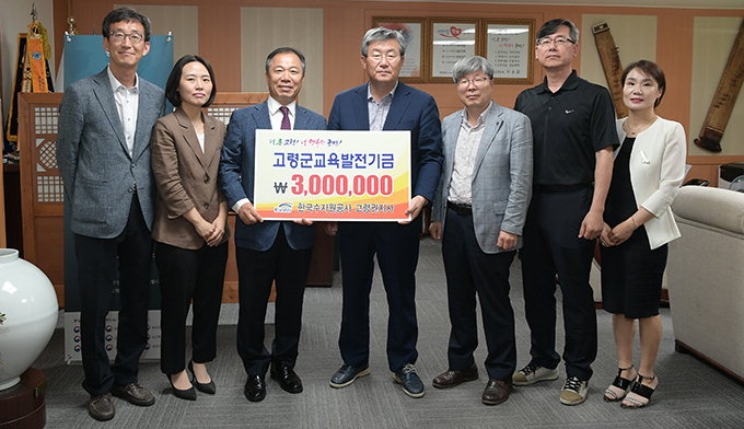 K-water 고령권지사, 군청에 교육기금 300만원 기탁