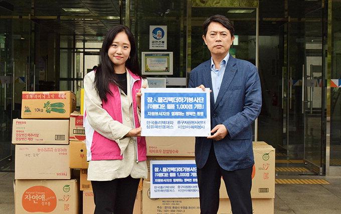 폴리텍대 섬유패션캠퍼스, 미사용 생필품 미얀마 기부