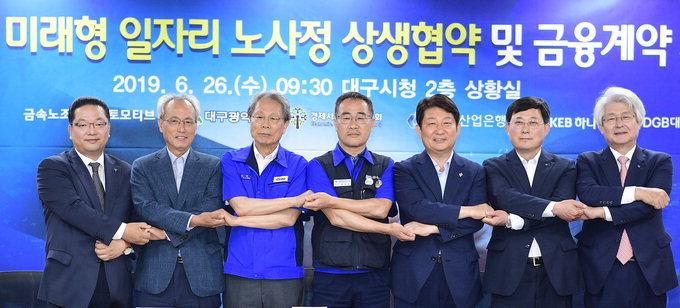'이래AMS 대구형 일자리' 노사정-금융계 합심