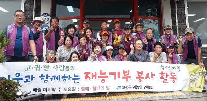 고령군귀농인연합회, 취약계층 2세대 도배·장판 봉사
