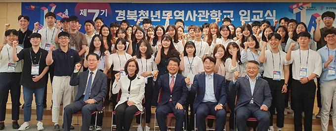 """""""中企수출 담당""""청년 105명 경북무역사관학교 입교"""