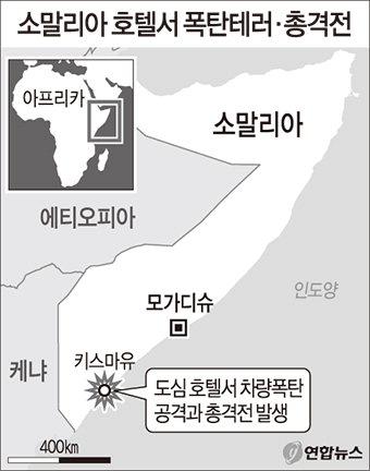 소말리아 호텔서 폭탄테러·총격…26명 사망·56명 부상