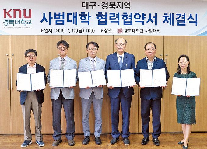 대구경북 6개 사범대학, 예비교사 역량강화 상호 협력하기로
