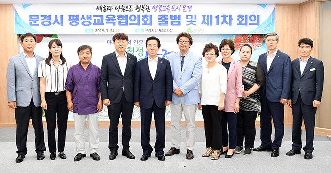 문경시, 평생교육협의회 위원 11명에 위촉장 전달