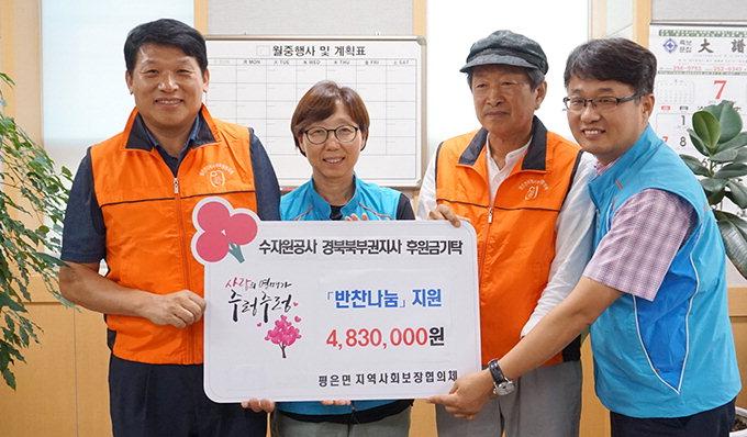 水公 경북북부권지사, 소외계층 반찬지원금 전달