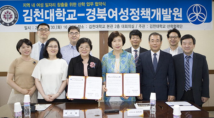 경북여성정책개발원-김천대, 여성 취·창업 지원 MOU