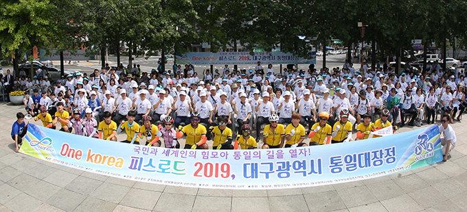 2032올림픽 南北공동개최 기원'피스로드 대구 통일대장정'