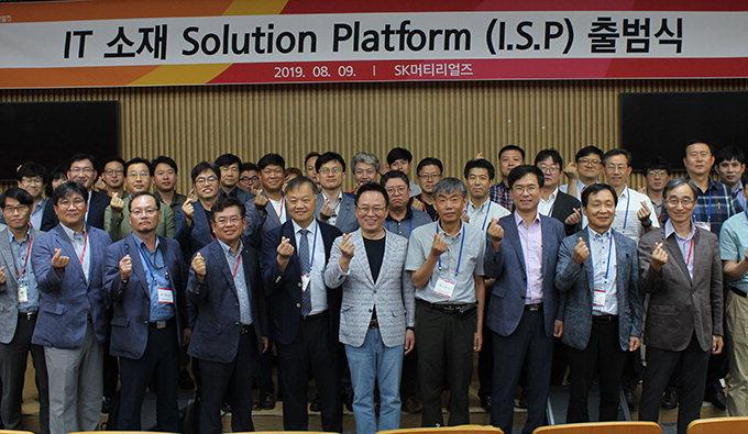 SK머티리얼즈, IT소재 솔루션 풀랫폼 공식 출범