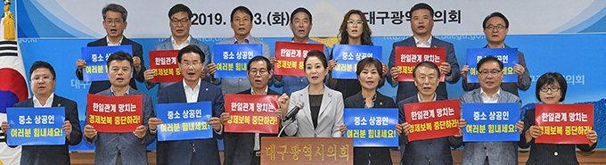 아베정부 규탄 구호 외치는 배지숙 대구시의회 의장·시의원들