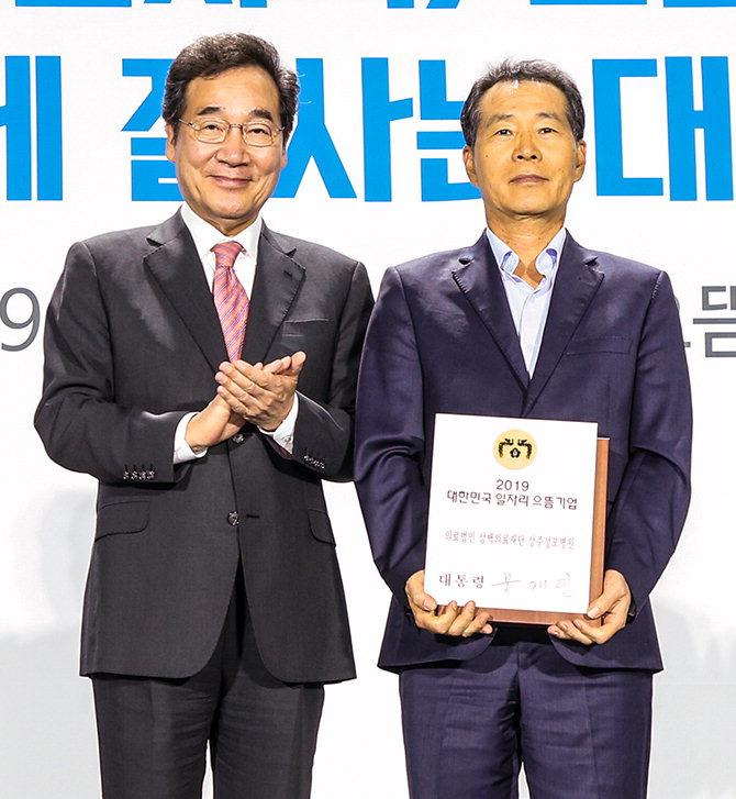 상주성모병원 '한국 일자리 으뜸기업' 인증
