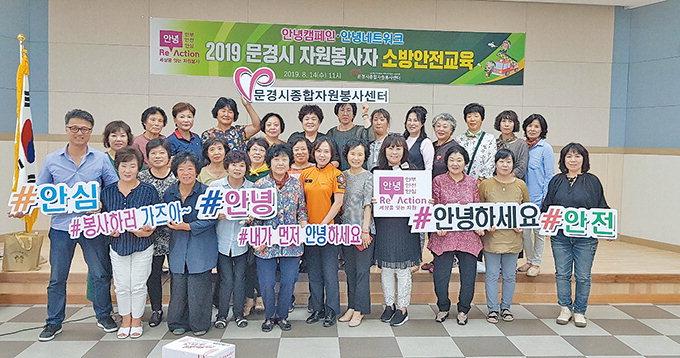 문경시자원봉사센터, 노인식사배달 봉사자 안전교육