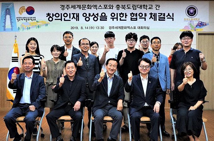 경주엑스포, 충북도립대와 인재양성 업무협약 체결