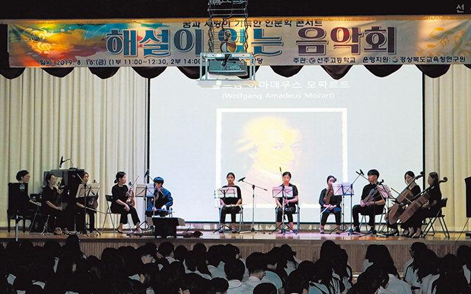 구미 선주고, 포항 아트챔버 오케스트라 초청 음악회