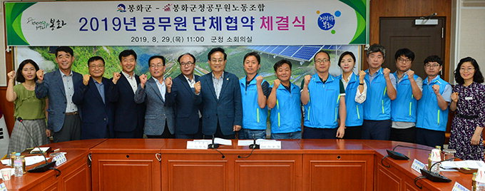 봉화군-공무원노조 첫 단체협약 3차례 교섭 진행 132개 항목 합의