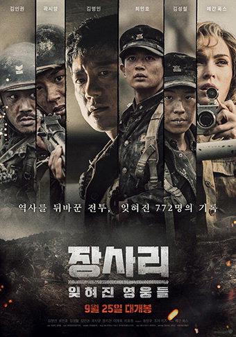 영덕서 촬영한 영화 '장사리…' 6일 영덕서 시사회