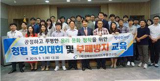 경북하이브리드부품연구원, 청렴·반부패 결의 대회