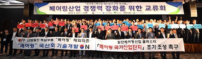 영주시, 첨단베어링산업 네트워크 구축 워크숍 개최