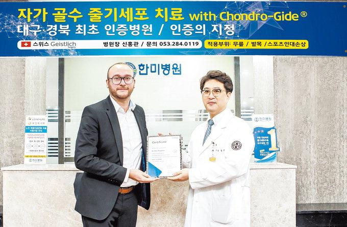 한미병원 신홍관 병원장, 연골재생 전문가로 공식인증