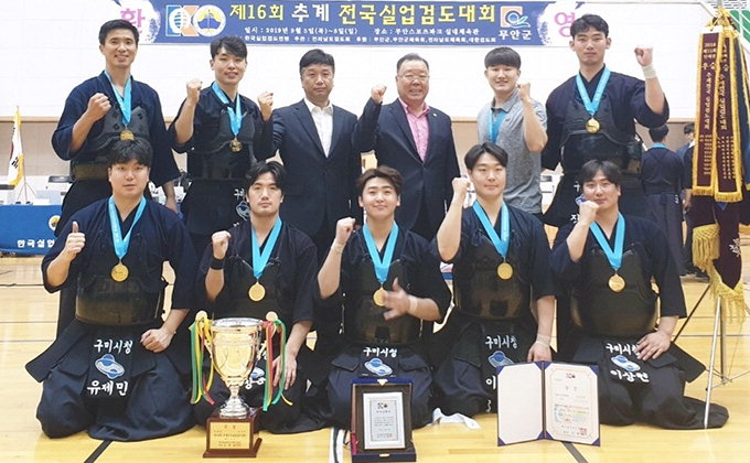 구미시청 검도팀, 전국실업대회 단체전 우승