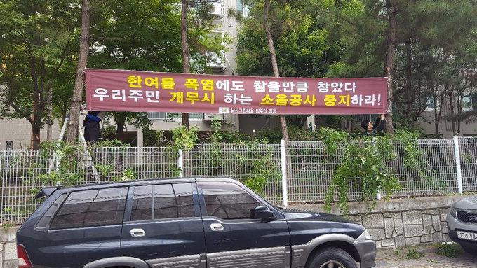 대구 공사현장 곳곳 주민민원…해결책 '감감무소식'