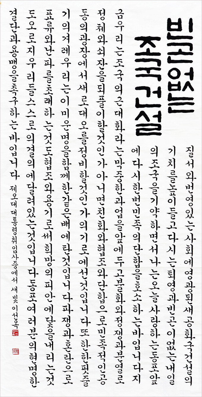이선옥씨 '제5대 대통령 취임사' 정수 서예·문인화대전 대상
