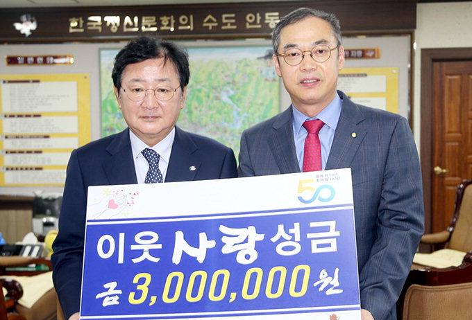 한국감정원 안동지사, 안동시에 성금 300만원 기탁