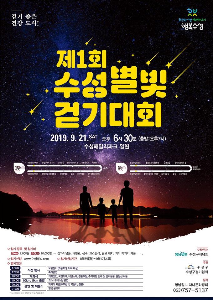 [알림] 걷기 좋은 건강 도시 수성구! 제1회 수성 별빛 걷기대회