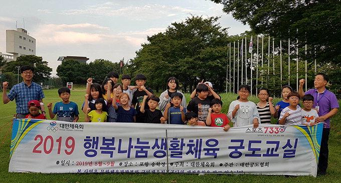 포항 송학정 국궁장서 지역아동센터 참여 궁도교실
