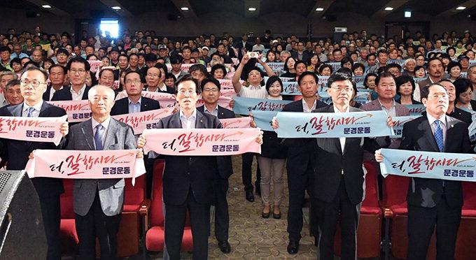 """""""새로운 100년 시민과 함께 준비"""" 문경운동 결의대회"""