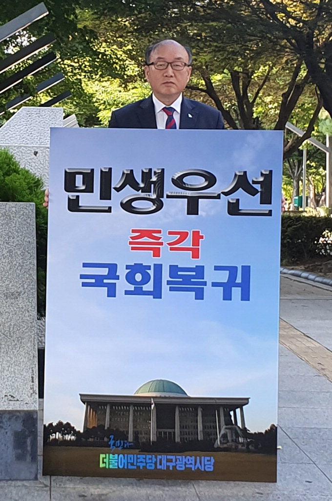 """""""삭발보다 민생"""" 민주당 1인 맞불시위"""